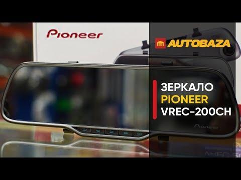 Зеркало Pioneer VREC-200CH с видеорегистратором. Универсальное зеркало накладка