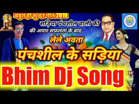 Lele Awta Panchsheel Ke Sadiya A Balam Dj Song   Raviraj Baudh Song Dj 2019   Bhim Dj Song 2019