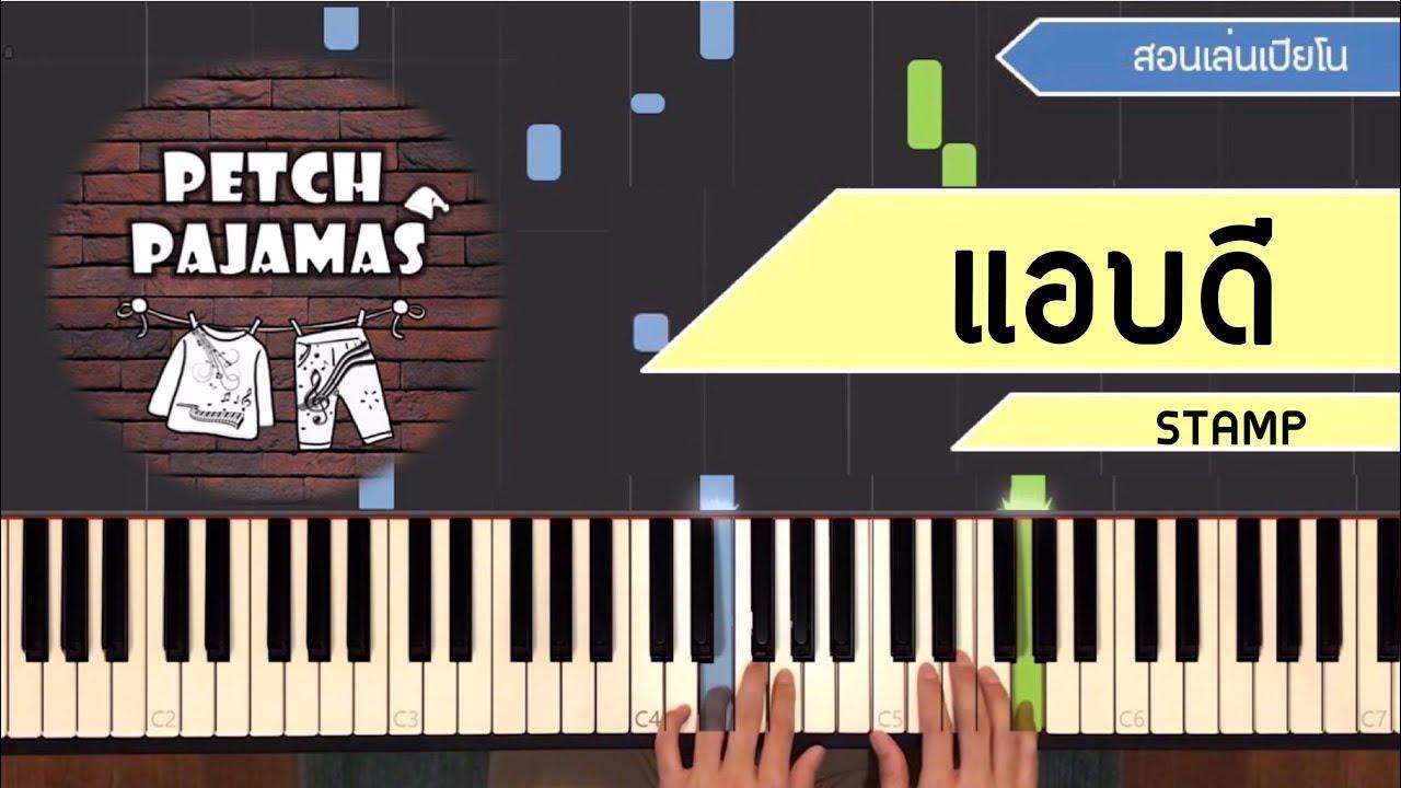 แอบดี - Stamp - Piano Cover & Tutorial