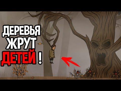 Живые деревья охотятся на людей ! ( Creepy Tale )