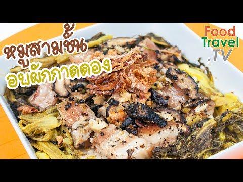 หมูสามชั้นอบผักกาดดอง อาหารจีนทำง่าย | FoodTravel ทำอาหาร - วันที่ 12 Mar 2018