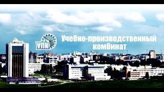 Учебно-производственный комбинат в Чебоксарах.