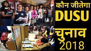 #DUSU_Elections_2018llFinal candidates/Panel ready to race against the time ll who is going to win??