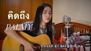 คิดถึง - PALMY cover by Fai Tipsuda