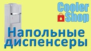 Напольные диспенсеры для воды в Астане и Алматы(Видео обзор напольных диспенсеров для воды - http://coolershop.kz/dispenser-napolnyy/ 0:05 Наша компания предлагает различные..., 2015-02-18T14:13:13.000Z)