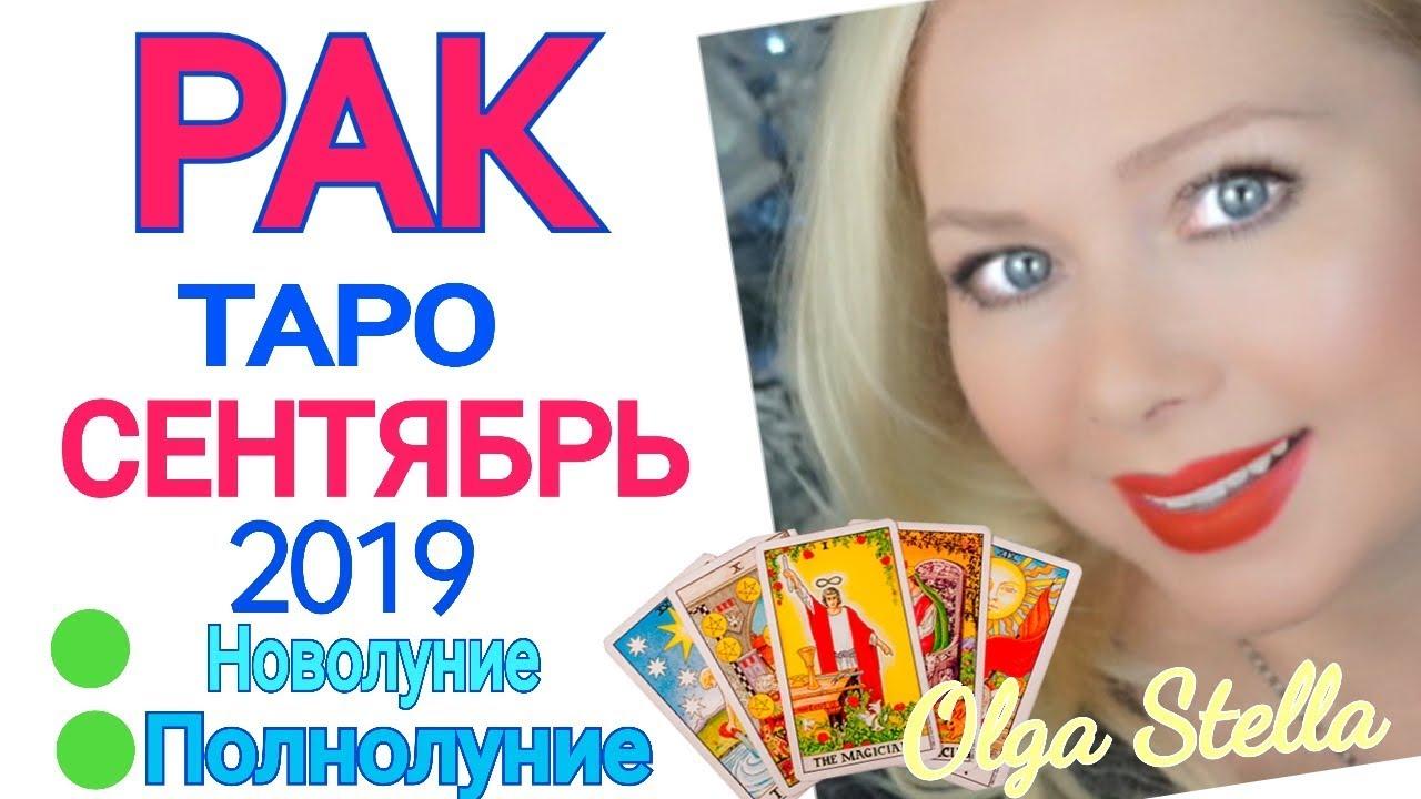 РАК СЕНТЯБРЬ 2019/ РАК ТАРО ПРОГНОЗ на СЕНТЯБРЬ 2019