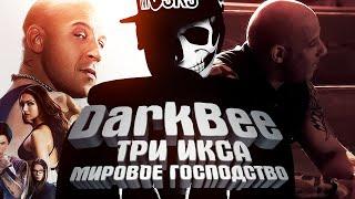 Три икса: Мировое господство - RAP By DarkBee