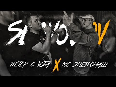 SLOVO: ВЕТЕР С ЮГА VS МС ЭНЕРГОМАШ   BPM (NO RELOADS)   ДАЛЬНИЙ ВОСТОК