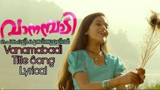 ചെങ്കദളികൂമ്പിനുള്ളിൽ |Vanambadi Malayalam Serial Title Song Lyrical