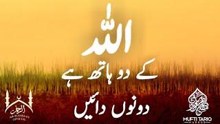 Allah Ke Do Hath Hy Dono Daye (Mufti Tariq Masood Saheb)
