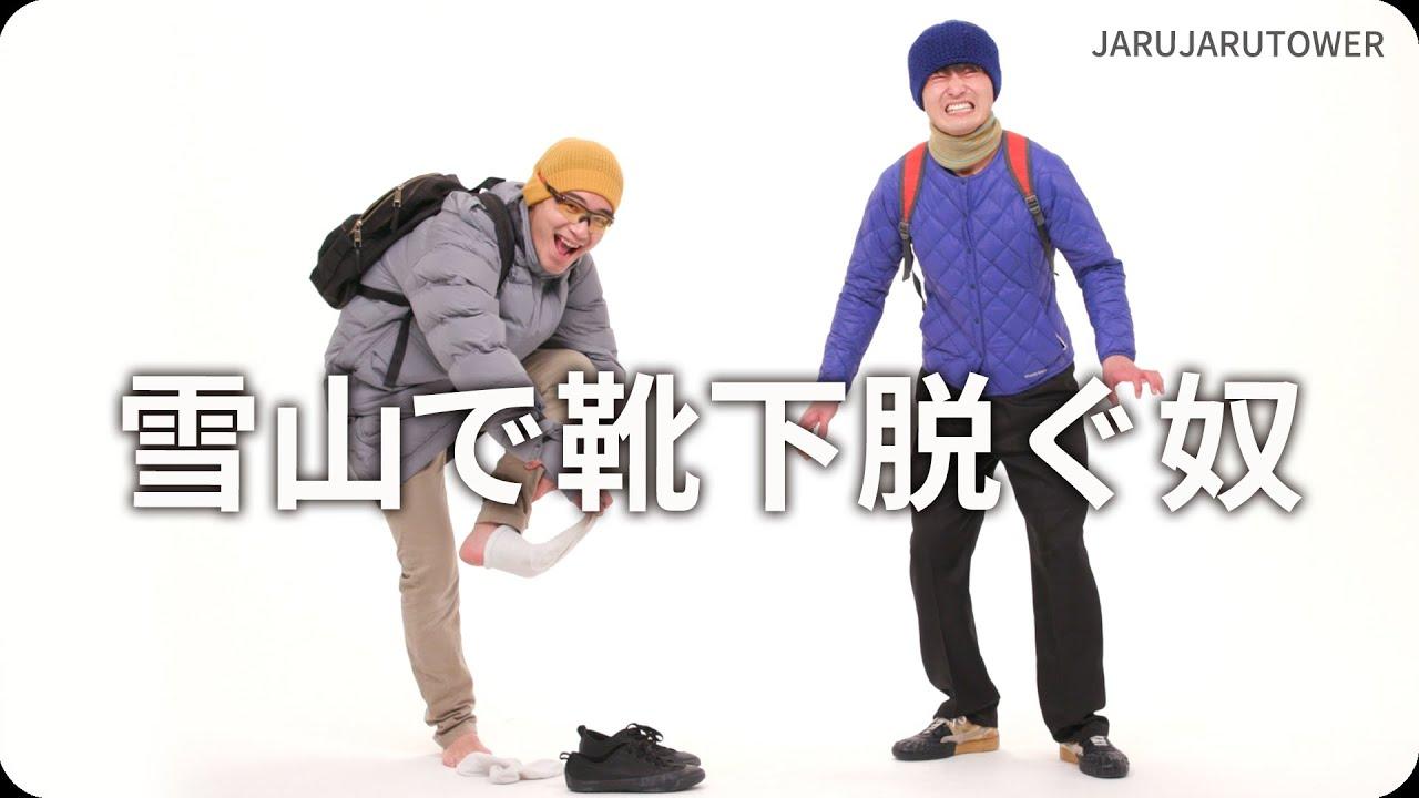 『雪山で靴下脱ぐ奴』ジャルジャルのネタのタネ【JARUJARUTOWER】