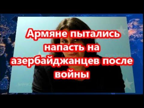 Армяне пытались напасть на азербайджанцев после во...ны: -  Бренда Шаффер