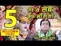Download Tere Se Sab Kuch Mangunga | Narendra Chanchal | Full  | Navratri Special Bhajans 2017 MP3 song and Music Video
