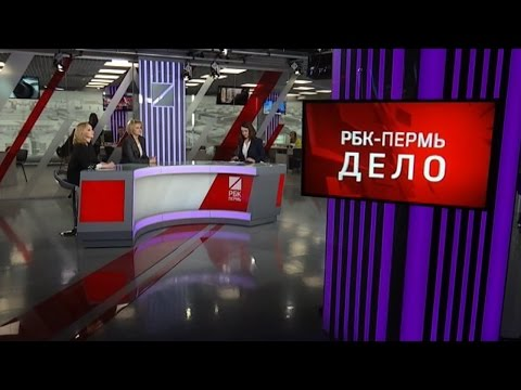 РБК-Пермь. Дело. Зарплатный проект: тонкости выбора банка