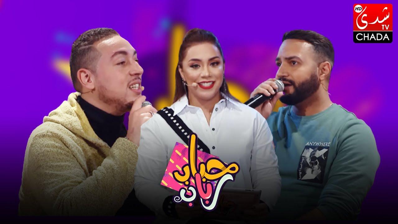برنامج حباب رباب - الحلقة الـ 09 الموسم الثاني | عصام سرحان و محمود الترابي | الحلقة كاملة