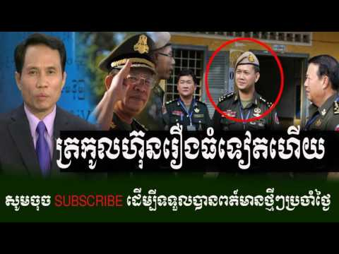 Khmer Hot News: RFA Radio Free Asia Khmer Night Monday 07/17/2017