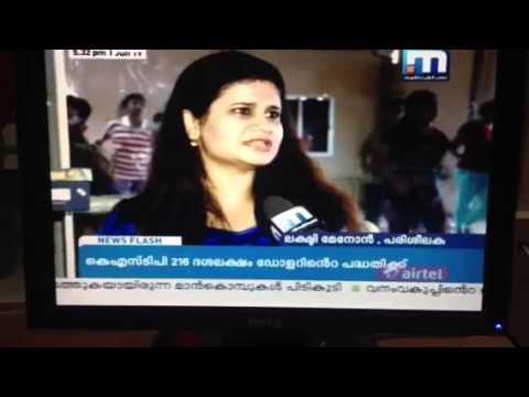 She News Mathrubhumi