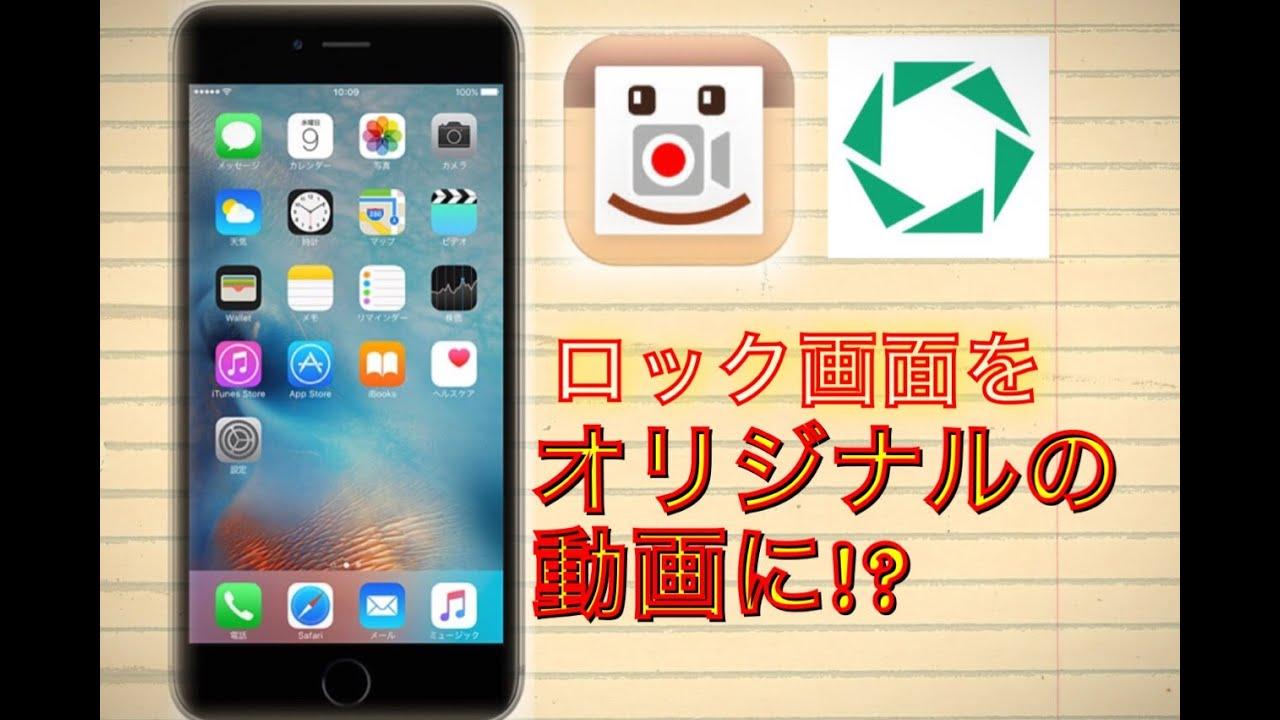 裏技 Iphone6sのロック画面を動画にする方法 Youtube
