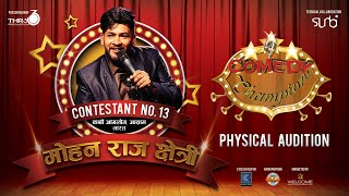 Comedy Champion - Physical Audition Mohan Raaz Cherty Assam