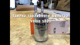 Замена топливного фильтра своими руками volvo s80II / Replacing the fuel filte volvo s80II