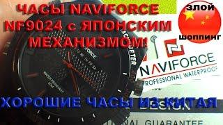 Часы NAVIFORCE NF 9024 (Японский Механизм!) с Алиэкспресс - Обзор Хороших Кварцевых Часов из Китая
