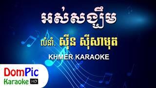 អស់សង្ឃឹម ស៊ីន ស៊ីសាមុត ភ្លេងសុទ្ធ - Os Song Khem Sin Sisamuth - DomPic Karaoke