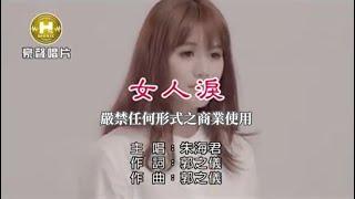 朱海君-女人淚【KTV導唱字幕】