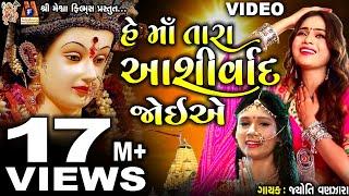 Mamta Soni Mange Aashirvad || Jyoti Vanjara || He Maa Tara Ashirvad joiye ||