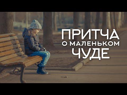 ПРИТЧА О МАЛЕНЬКОМ ЧУДЕ – Фильм про силу добра! ПРЕМЬЕРА! (2020) короткий метр, Short Film