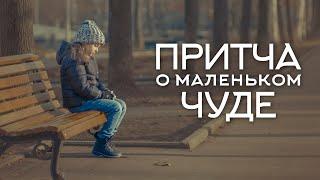 ПРИТЧА О МАЛЕНЬКОМ ЧУДЕ – Фильм про силу добра! ПРЕМЬЕРА! (2020)