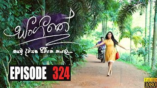 Sangeethe | Episode 324 16th July 2020 Thumbnail