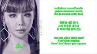 [Queendom] Park Bom (feat. Cheetah) - HANN (한) (一) (Rom-Han-Eng Lyrics)