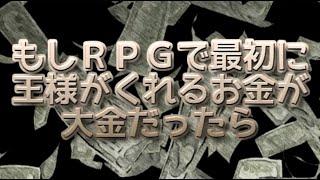 만약 RPG로 먼저 왕이주는 돈이 5000 조엔이라면 [추가]