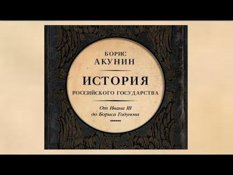 История Российского государства. От Ивана III до Бориса Годунова | Борис Акунин (аудиокнига)