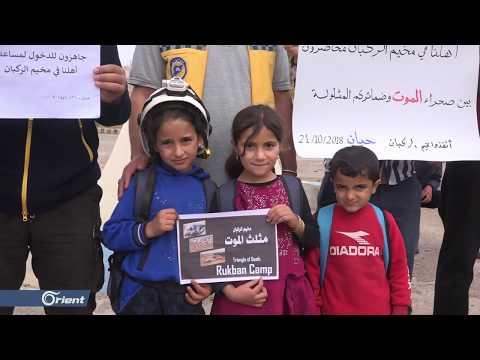 وقفة تضامنية لأهالي بلدة حيان مع النازحين في مخيم الركبان  - 17:53-2018 / 10 / 21