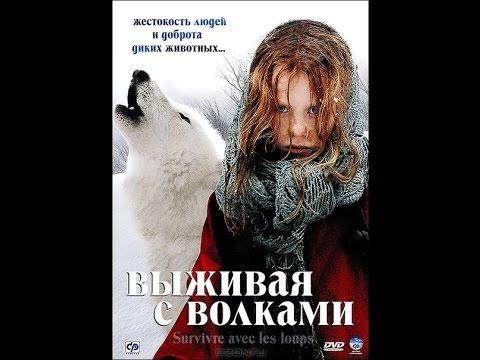 Выживая с волками (2007г)