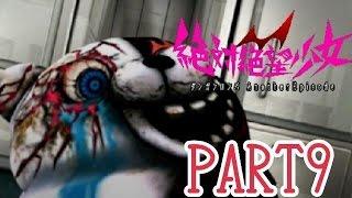 【絶対絶望少女】風雅の実況プレイPART9【ジャンクモノクマ】