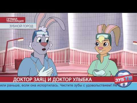 Зубные защитники мультфильм все серии без остановки