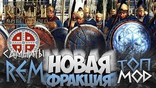 САМНИТЫ! Новая Фракция и Механика в Глобальном Моде REM Gold Edition в Total War: Rome 2