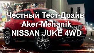 Обзор автомобиля Nissan JUKE 4WD 190 сил. Ниссан Джук