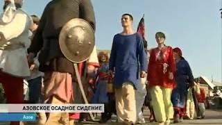 видео АЗО́ВСКОЕ ОСА́ДНОЕ СИДЕ́НИЕ (1637–1642)