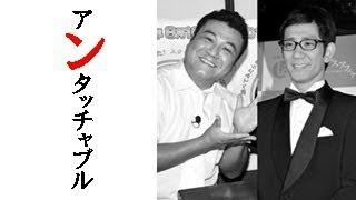 アンタッチャブルの山崎と柴田の関係がヤバい?! 【チャンネル登録】は...