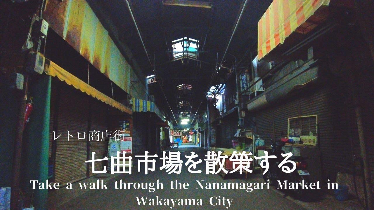 【レトロ商店街】和歌山市七曲市場を散策する[Take a walk through the Nanamagari Market in Wakayama City]