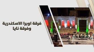 فرقة اوبرا الاسكندرية وفرقة نايا