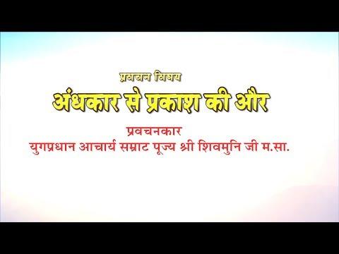 Indore Chaturmas -23-06-2017 अंधकार से प्रकाश  की और