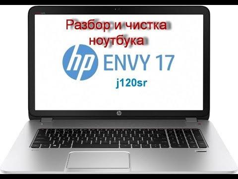 Разбор и чистка ноутбука HP Envy 17