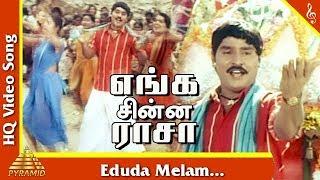 Eduda Melam Video Song |Enga Chinna Raasa Tamil Movie Songs | K.Bhagyaraj | Radha |Pyramid Music