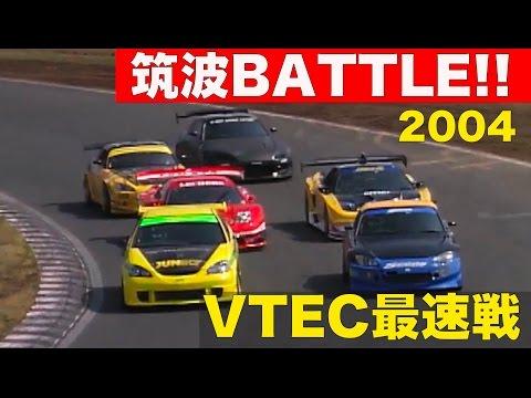 VTECマシン最速戦 筑波BATTLE!!【Best MOTORing】2004