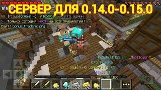 Сервер для майнкрафт пе 0.14.2 | minecraft pe 0.14.2 ...