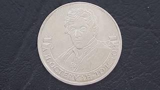 2 руб 2012г Полководцы и герои отечественной войны 1812=А.И Остерман-Толстой=стоимость